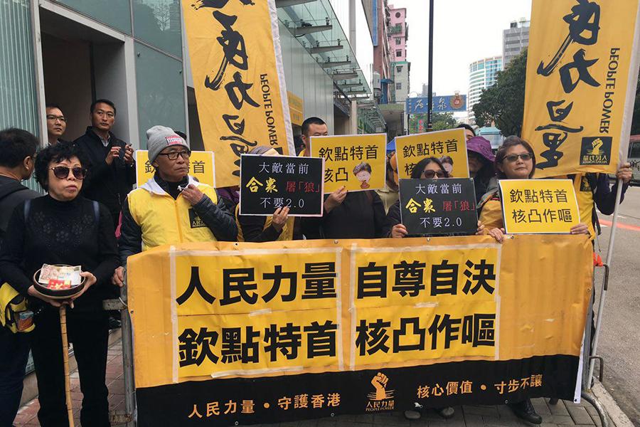 發佈會開始前,香港眾志、人民力量等多位成員成功闖入會場,舉起「反對廿三條立法」、「撤銷831」等標語,又高叫「林鄭可恥」、「打倒小圈子選舉」等口號。(孫青天/大紀元)
