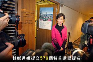 林鄭月娥提交579個特首選舉提名