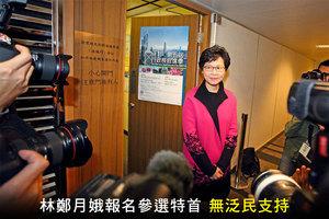 林鄭月娥報名參選特首 無泛民支持