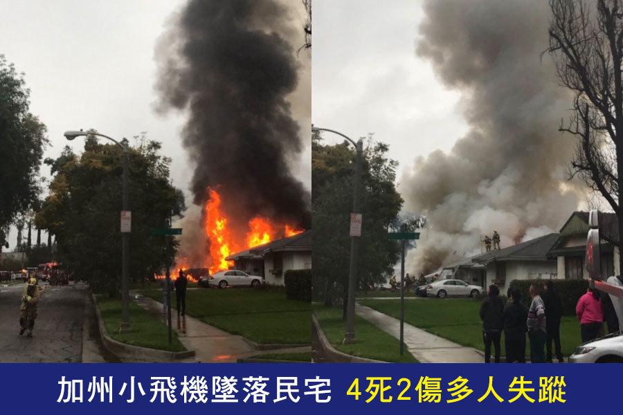美國加州一架搭載5人的小型飛機於當地時間周一(27日)下午4時多,失事墜落在河邊市(Riverside)的兩幢民宅中,並引發大火,造成至少4人死亡、2人受傷,多人下落不明。(推特擷圖/twitter.com/kevinndanniels)