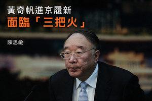 陳思敏:黃奇帆進京履新 面臨「三把火」