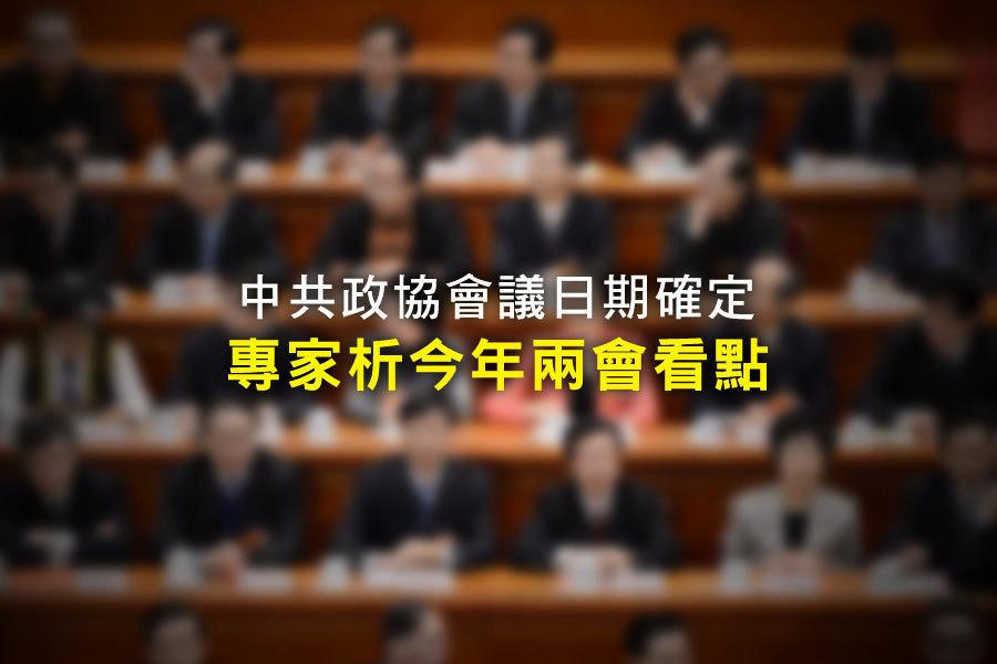 中共政協會議日期確定 專家析今年兩會看點