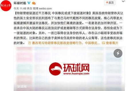 中共喉舌《環球時報》恐嚇稱「中國移民或成為美國新移民政策下一波被驅逐的對象」。但該消息很快被網民揭穿。(網絡截圖)