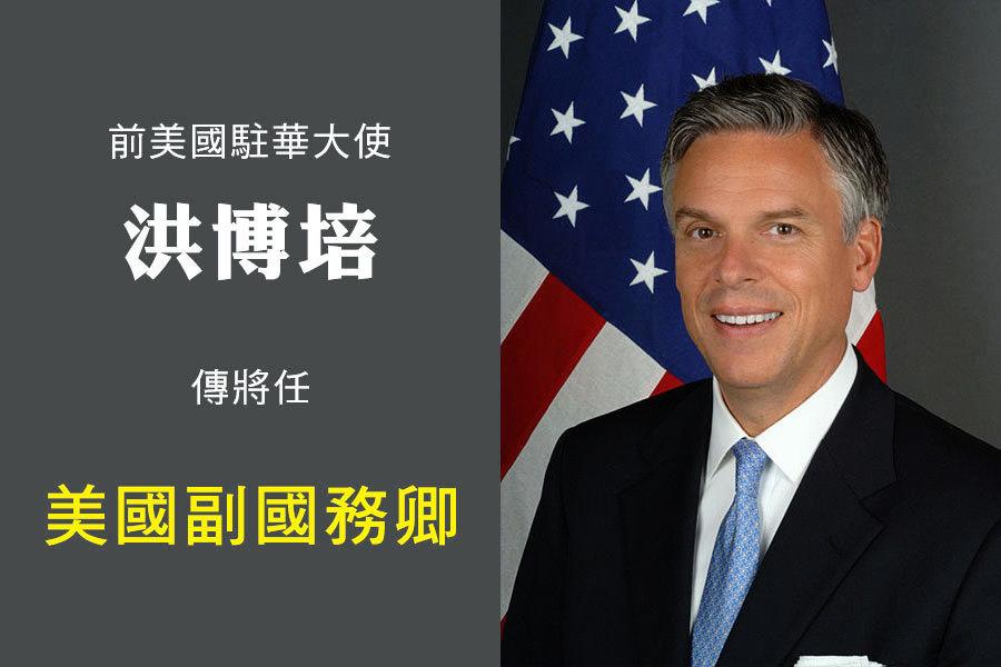 洪博培傳將任美副國務卿