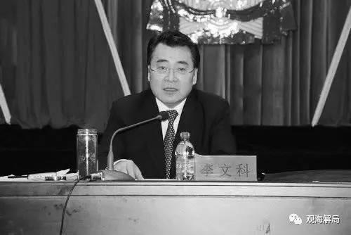 中共兩會前 遼寧人大副主任李文科被查