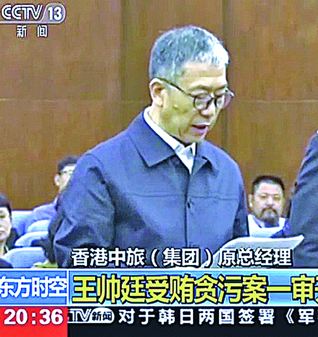 香港中旅集團前總經理王帥廷在庭審現場。(影片截圖)