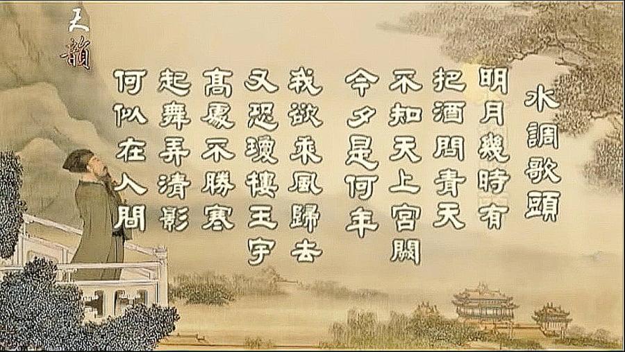 【天韻舞春風】蘇軾〈水調歌頭〉