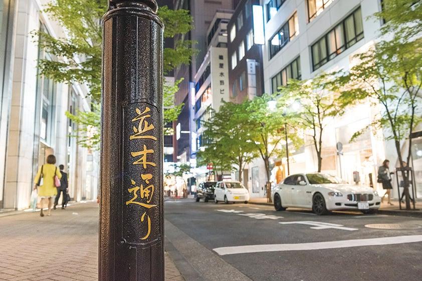 銀座並木大道這是與中央大道相鄰並行的大街,人行道尤為開闊,兩側世界最高級的品牌店和各大商家本店、高級西洋餐館、俱樂部、畫廊井然有序。(遊沛然/大紀元)