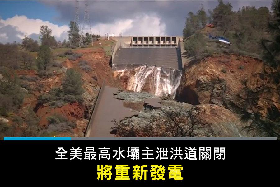 奧羅維爾(Oroville)水庫主泄洪道破損,導致洪水在旁邊開辟了一條新渠,沖刷出一個大坑。(視像擷圖)