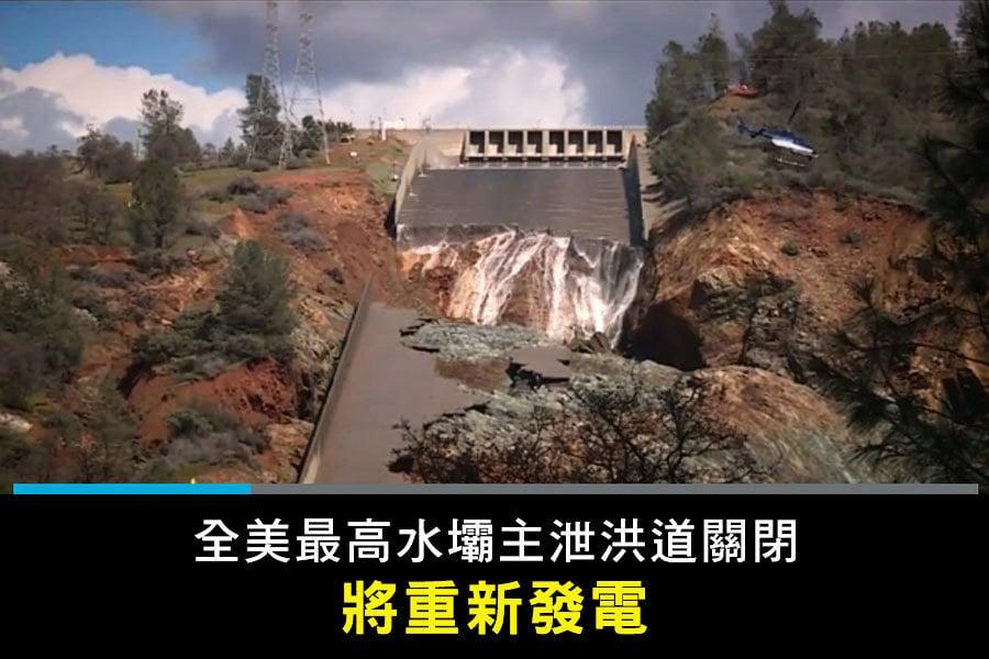 全美最高水壩主泄洪道關閉 將重新發電