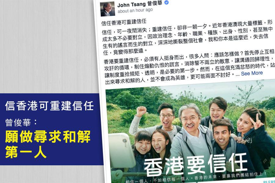 特首候選人曾俊華今早在其Facebook專頁中發表一個題為「信任香港可重建信任」的貼文,稱香港在近年出現太多不必要的對立,深深地撕裂整個社會,令社會失去信任。他表示,香港要重建信任,必須有人挺身而出,他為了香港好,自己願意做第一人。(曾俊華Facebook專頁)