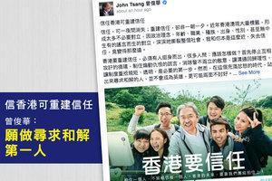 信香港可重建信任 曾俊華:願做尋求和解第一人