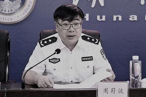 湖南公安廳副廳長周符波調職兩月後落馬