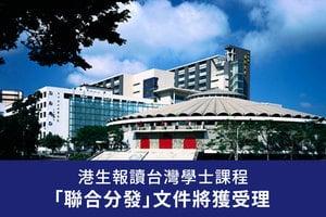 港生報讀台灣學士班「聯合分發」文件將獲受理