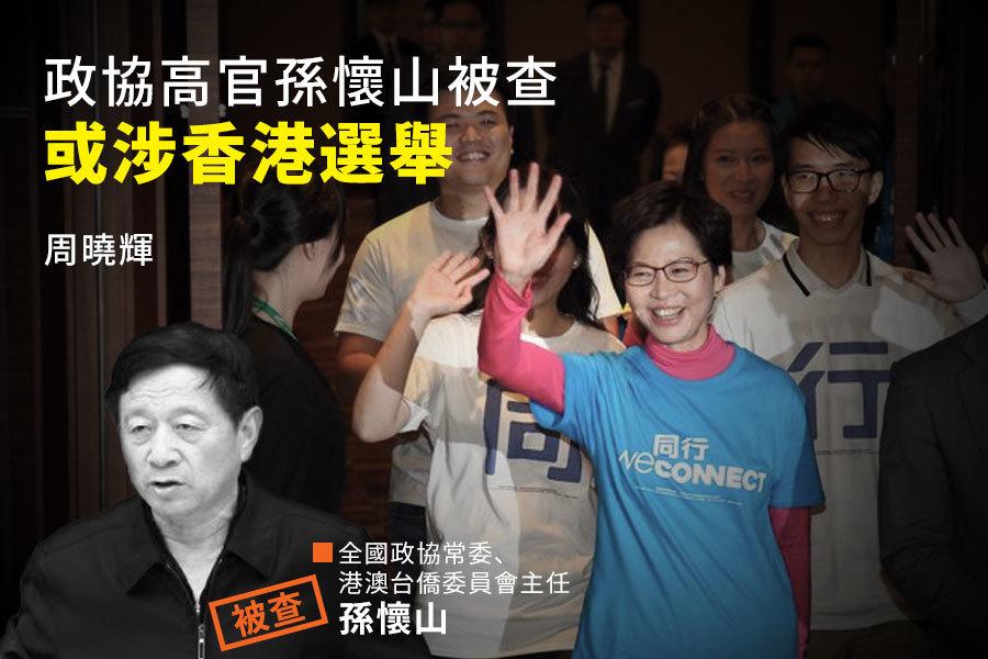時事評論員周曉輝認為,孫懷山在兩會即將召開之際被拿下,極有可能還是與3月底的香港特首選舉有關。(李逸/大紀元、網絡圖片/大紀元合成圖)