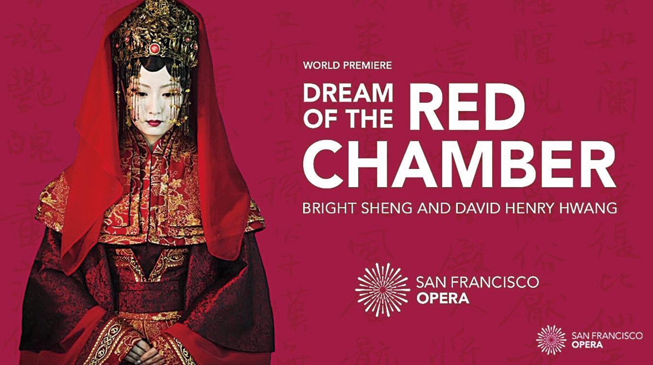 英文歌劇《紅樓夢》海報。(San Francisco Opera)