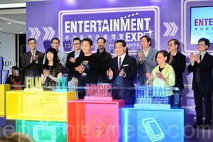 香港影視娛樂博覽月中開幕