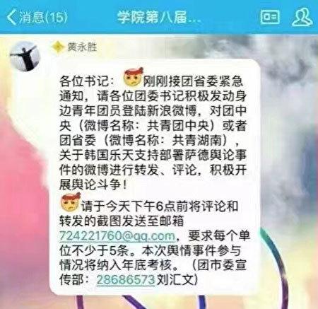 近日一則省級中共共青團組織下達的動員令在網上曝光,官方要求青年團員聲討樂天並為中共共青團中央「捧場」。(網絡圖片)