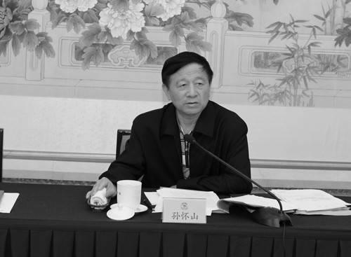 3月2日,中共政協常委、港澳台僑委員會主任孫懷山被查。(網絡圖片)