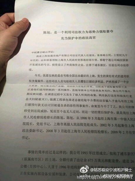 多年來,網絡上有不少有關陳旭被舉報的帖子。(網絡圖片)