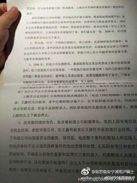 上海裕通房地產公司老闆任駿良的舉報信。(網絡圖片)