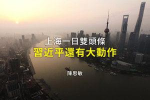 陳思敏:上海一日雙頭條 習近平還有大動作