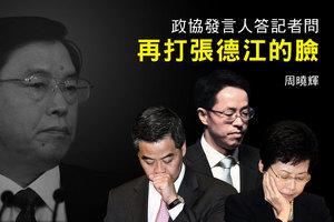 周曉輝:政協發言人答記者問 再打張德江的臉