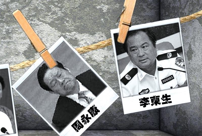美國智庫「自由之家」近日發佈一份題為「中國的精神之戰」的報告指出,在習近平「反腐」運動中被清洗落馬多個「大老虎」也參與迫害法輪功。(大紀元合成圖)