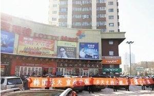 「限韓令」再度升級 大陸旅社被禁組團遊韓