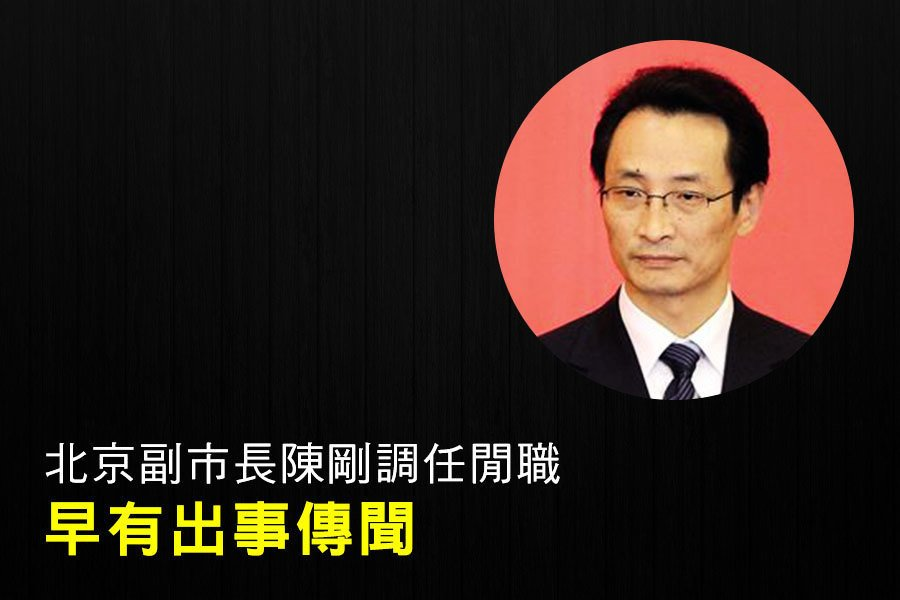 北京副市長陳剛調任閒職 早有出事傳聞