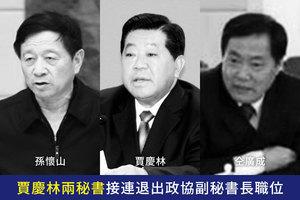 賈慶林兩秘書接連退出政協副秘書長職位