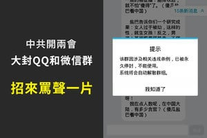 中共開兩會大封QQ和微信群 招來罵聲一片