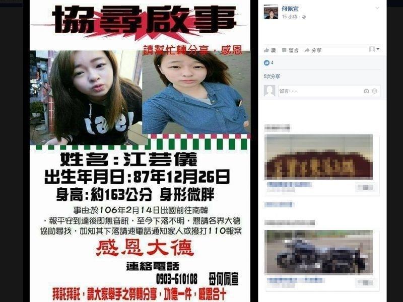 兩台女赴韓失聯 疑涉電信詐騙遭韓警逮捕