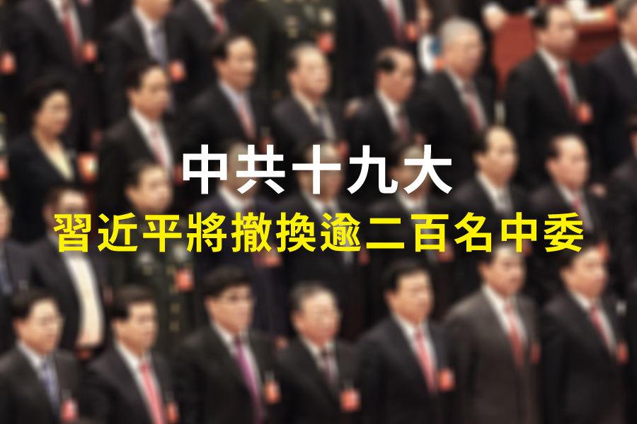 外媒透露,今年秋季的中共十九大,習近平當局將撤換376名中央委員及候補委員中的60%。(Lintao Zhang/Getty Images)