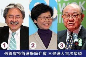 選管會特首選舉簡介會 三候選人首次聚頭
