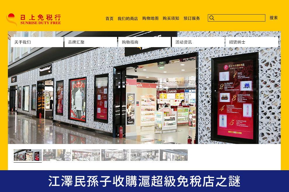 路透社曾發特別報道《私募股權基金行業的太子黨》,披露了江澤民孫子江志成如何在中國牟利的三筆大交易,其中收購上海及北京國際機場的「日上免稅行」。(網絡擷圖)