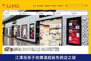 陳思敏:江澤民孫子收購滬超級免稅店之謎