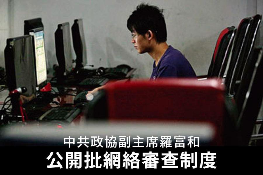 風聲鶴唳數十萬網站被關閉。中國網路封鎖嚴重,網民的權益嚴重受損。(Getty Images)