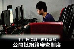 中共政協副主席羅富和公開批網絡審查制度