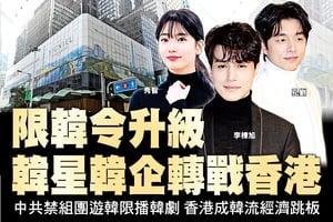 限韓令升級 韓星韓企轉戰香港