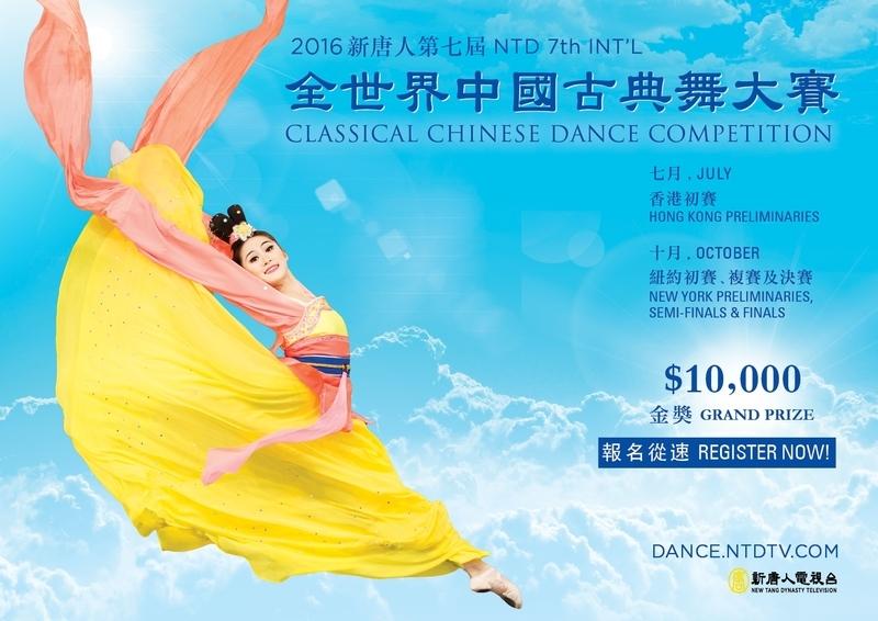 由新唐人電視台主辦的2016年「全世界中國古典舞大賽」香港比賽場地遭梁振英香政府施壓取消。圖為2016年新唐人全世界中國古典舞大賽海報。(新唐人電視台)
