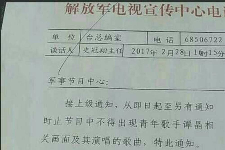 軍方禁止播放譚晶的畫面和歌曲的文件嚗光。(網路圖片)