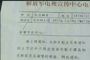 軍方文件網絡曝光 禁播青年歌手譚晶的節目