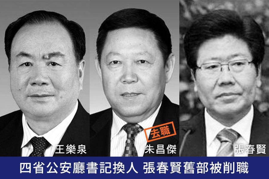 四省公安廳書記換人 張春賢舊部被削職