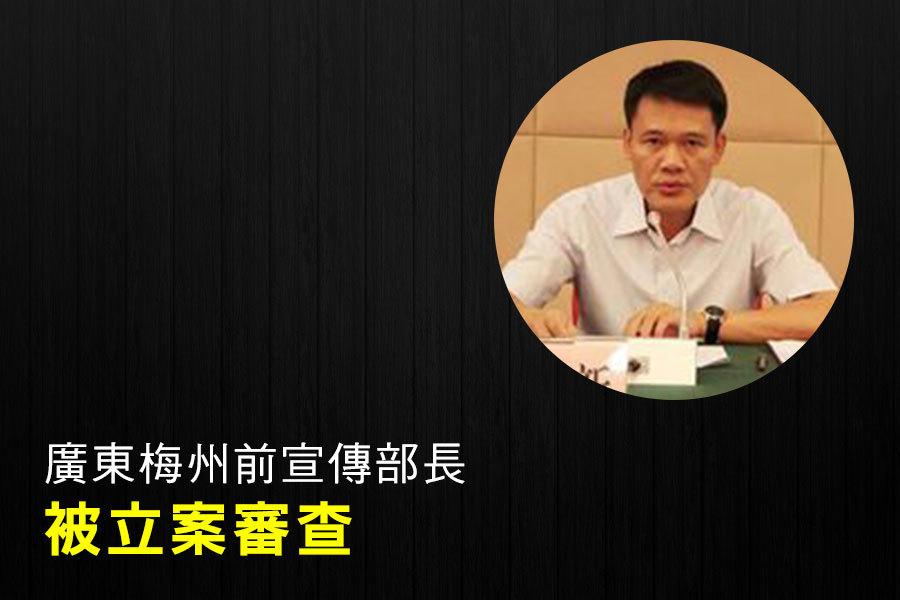 日前,中共廣東梅州市委前常委、宣傳部長周章新被立案審查及被「雙開」。(網絡圖片)