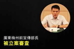 廣東梅州前宣傳部長被立案審查