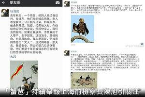 「蟹爸」持續舉報上海前檢察長陳旭引關注
