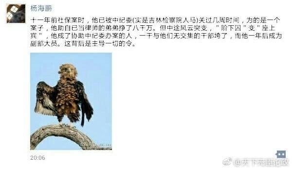 多年來,前財經雜誌首席記者楊海鵬一直通過網絡等各種管道揭發陳旭。(網絡圖片)