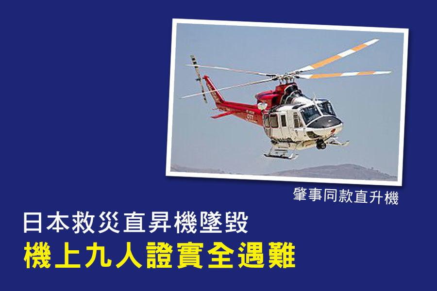圖為一架同型號的Bell 412EP型直昇機。(維基百科)