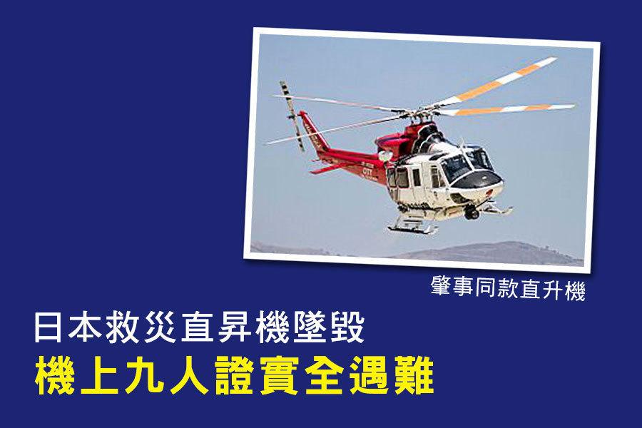 日本救災直昇機墜毀 機上九人全遇難